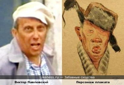 Актёр Виктор Павловский и персонаж антиалкогольного плаката