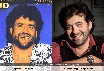 Музыкант Джордж Бэйкер и актёр Александр Баргман