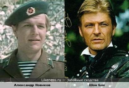 Актёры Шон Бин и Александр Новиков