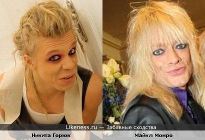 Певцы Майкл Монро и Никита Горюк