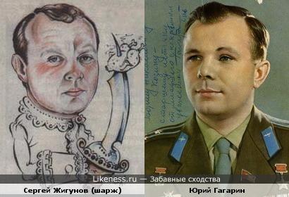 Шарж на Сергея Жигунова больше напоминает Юрия Гагарина..