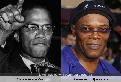 Борец за права темнокожих Малькольм Икс и актёр Сэмюэл Л. Джексон