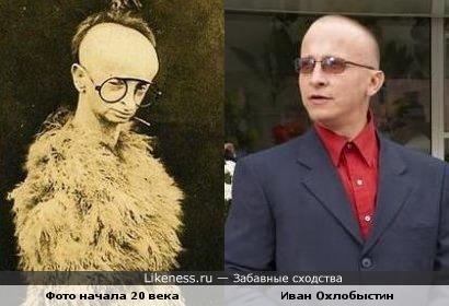 Креативное фото начала 20 века и актёр Иван Охлобыстин