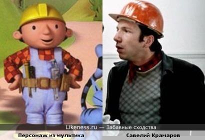 """Два строителя... Савелий и Боб... ( актёр Савелий Крамаров и персонаж м/ф """"Боб строитель"""""""