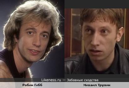 "Участник гр. "" Bee Gees"" Робин Гибб и актёр Михаил Трухин"