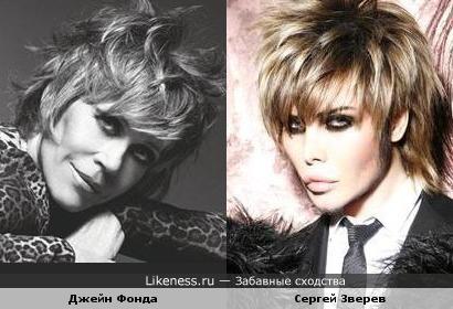 Актриса Джейн Фонда и дизайнер причёсок Сергей Зверев