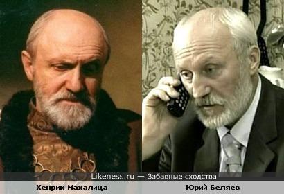 Актёры Хенрик Махалица и Юрий Беляев