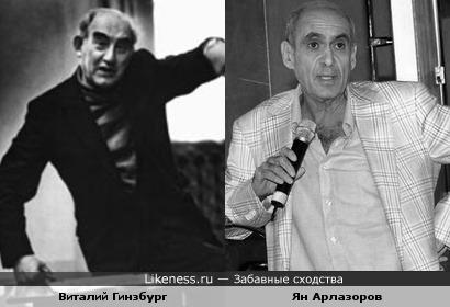 Академик Виталий Гинзбург и артист Ян Арлазоров