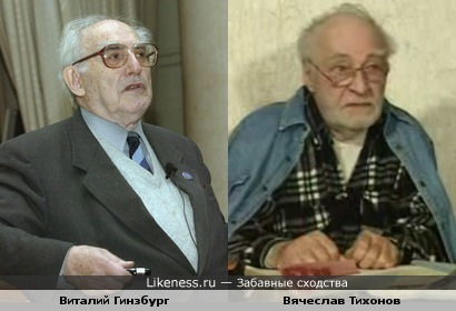 Актёр Вячеслав Тихонов и академик Виталий Гинзбург