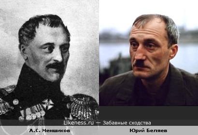Гравюра Александра Сергеевича Меншикова и актёр Юрий Беляев