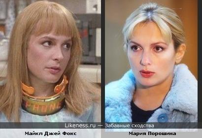 """Актриса Мария Порошина и Майкл Джей Фокс в к/ф """"Назад в будущее 2"""""""
