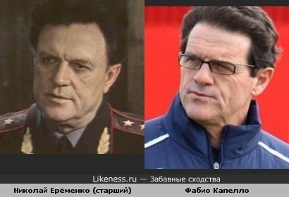 Актёр Николай Ерёменко (старший) и тренер сборной России Фабио Капелло