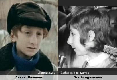 Актёр Леван Шамилов и актриса Лия Ахеджакова в детстве...