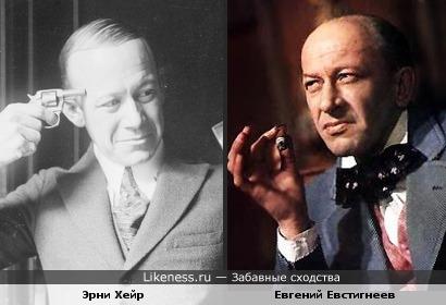 Актёр Евгений Евстигнеев и американский юморист Эрни Хейр