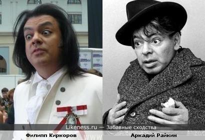 Певец Филипп Киркоров и юморист Аркадий Райкин