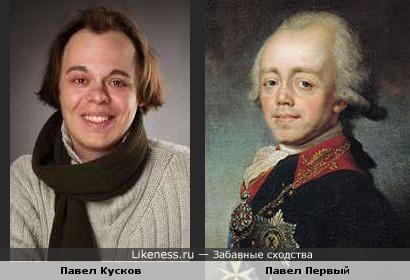 Актёр Павел Кусков и портрет императора Павла Первого