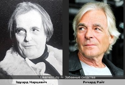Актёр Эдуард Марцевич и клавишник Pink Floyd Ричард Райт