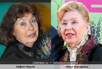 Актрисы Зофия Мерле и Инна Макарова