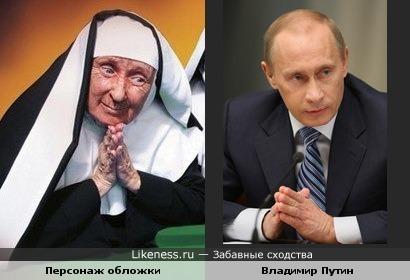 Персонаж обложки диска гр. Black Label Society и В.В. Путин