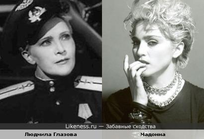 Мадонна и актриса Людмила Глазова