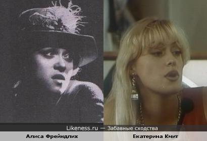 Екатерина кмит и алиса фрейндлих