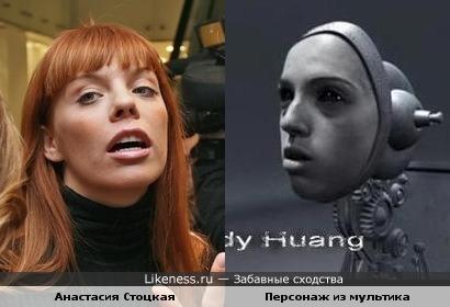 """Певица Анастасия Стоцкая и персонаж м/ф """"Лицо игрушки"""""""
