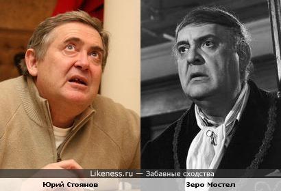 Актёры Зеро Мостел и Юрий Стоянов