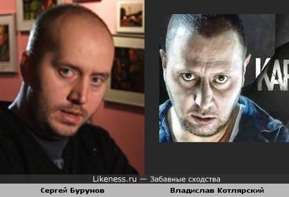 Сперва подумал, что это один и тот же актёр.. (Владислав Котлярский и Сергей Бурунов)