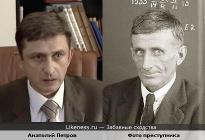 Фото преступника начала 20 века и актёр Анатолий Петров
