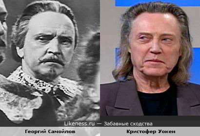 Актёры Кристофер Уокен и Георгий Самойлов