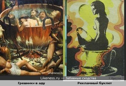 """""""Страшный суд. Грешники в аду"""" и Инструкция пользования электрокипятильником"""