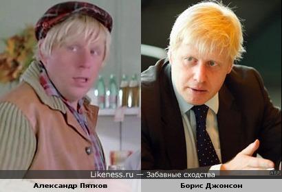 Мэр Лондона Борис Джонсон и актёр Александр Пятков