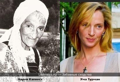 Ума Турман на пенсии.. ( или Мария Капнист в молодости..)