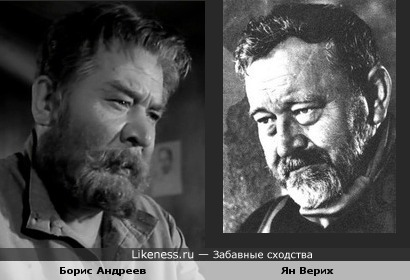 Актёры Ян Верих и Борис Андреев