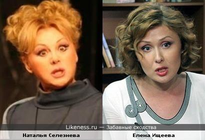 Актриса Наталья Селезнева и телеведущая Елена Ищеева