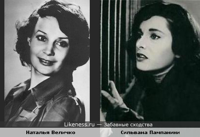 Актрисы Сильвана Пампанини и Наталья Величко