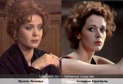 Актрисы Сильвия Кристель (RIP) и Нелли Попова