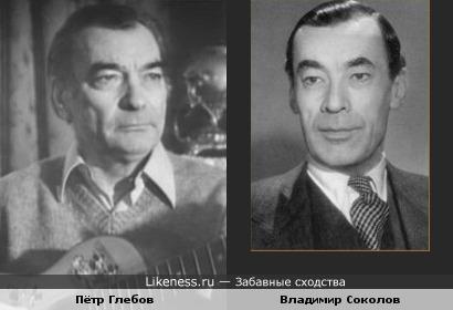 Актёры Владимир Соколов (Vladimir Sokoloff) и Пётр Глебов