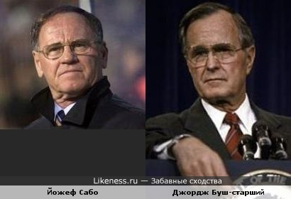 Президент Джордж Буш-старший и футболист Йожеф Сабо