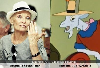 """Актриса Светлана Светличная и персонаж м/ф """"Кошкин дом"""""""