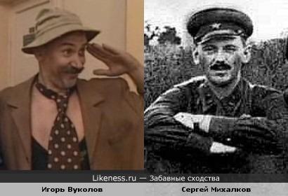 Актёр Игорь Вуколов и поэт Сергей Михалков
