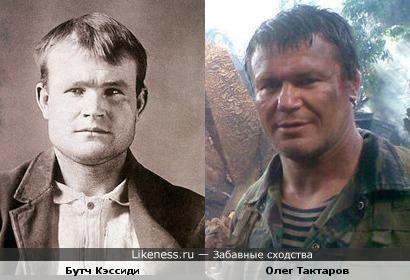Знаменитый преступник Бутч Кэссиди и не менее знаменитый спортсмен и актёр Олег Тактаров