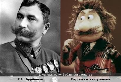"""Персонаж из м/ф """"Чертёнок №13"""" и маршал С.М. Будённый"""