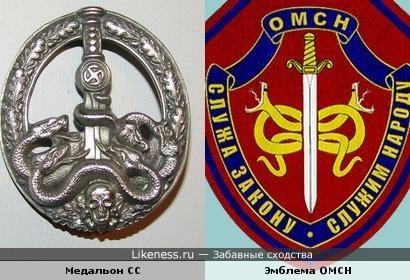 """Медальон СС """"За борьбу с партизанами"""" и эмблема ОМСН"""