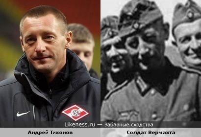 "Легенда ""Спартака"" Андрей Тихонов и солдат Вермахта"