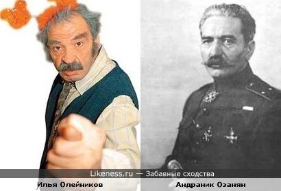 Генерал Андраник Озанян Паша и актёр Илья Олейников (RIP)