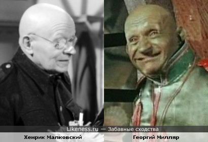 Актёры Хенрик Малковский и Георгий Милляр