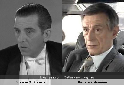 Актёры Эдвард Э. Хортон и Валерий Ивченко
