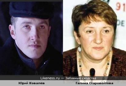 Депутат Галина Старовойтова и актёр Юрий Ковалёв
