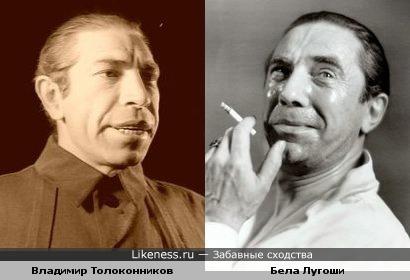 Актёры Владимир Толоконников и Бела Лугоши
